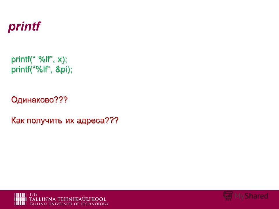 printf printf( %lf, x); printf(%lf, &pi); Одинаково??? Как получить их адреса???