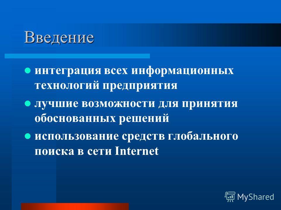 Введение интеграция всех информационных технологий предприятия лучшие возможности для принятия обоснованных решений использование средств глобального поиска в сети Internet