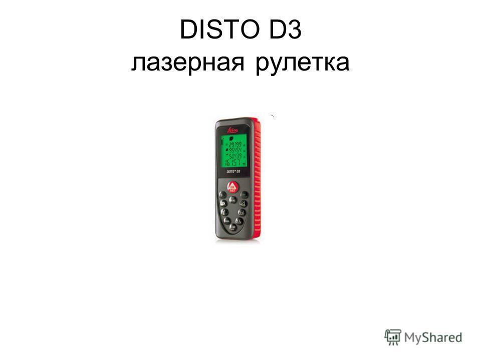 DISTO D3 лазерная рулетка