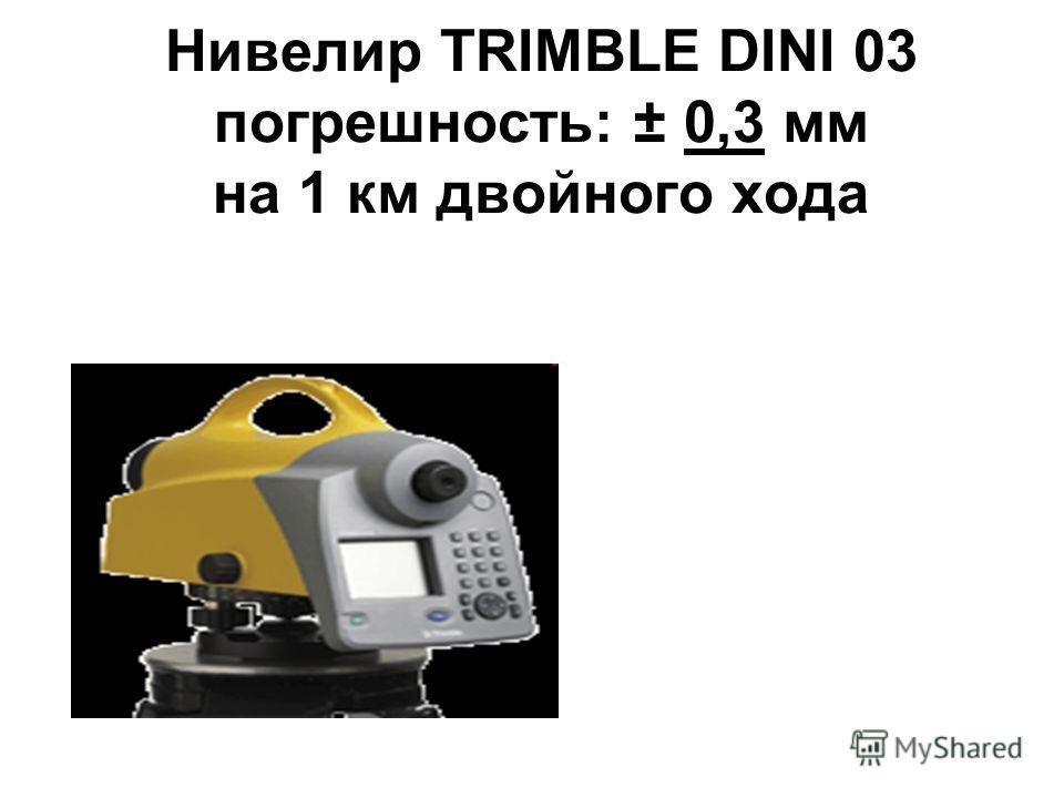 Нивелир TRIMBLE DINI 03 погрешность: ± 0,3 мм на 1 км двойного хода