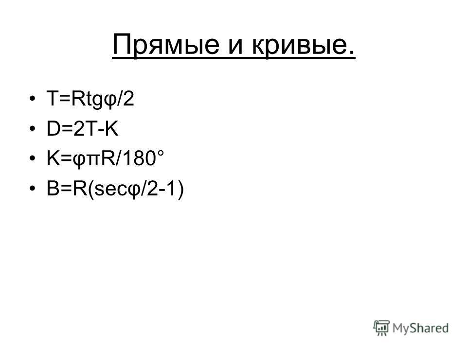 Прямые и кривые. T=Rtgφ/2 D=2T-K K=φπR/180° B=R(secφ/2-1)