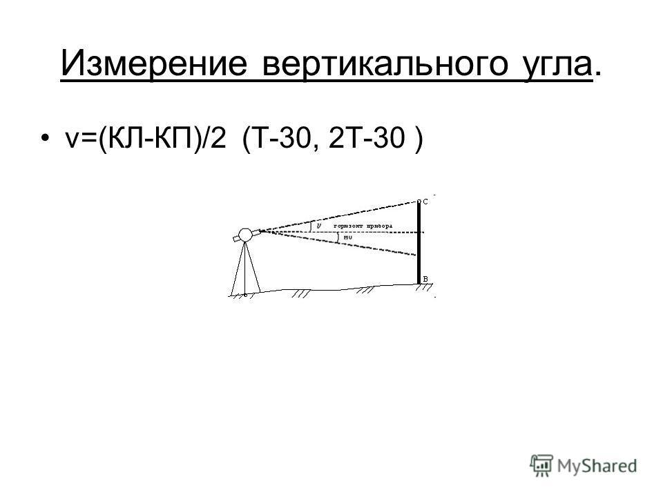 Измерение вертикального угла. v=(КЛ-КП)/2 (Т-30, 2Т-30 )