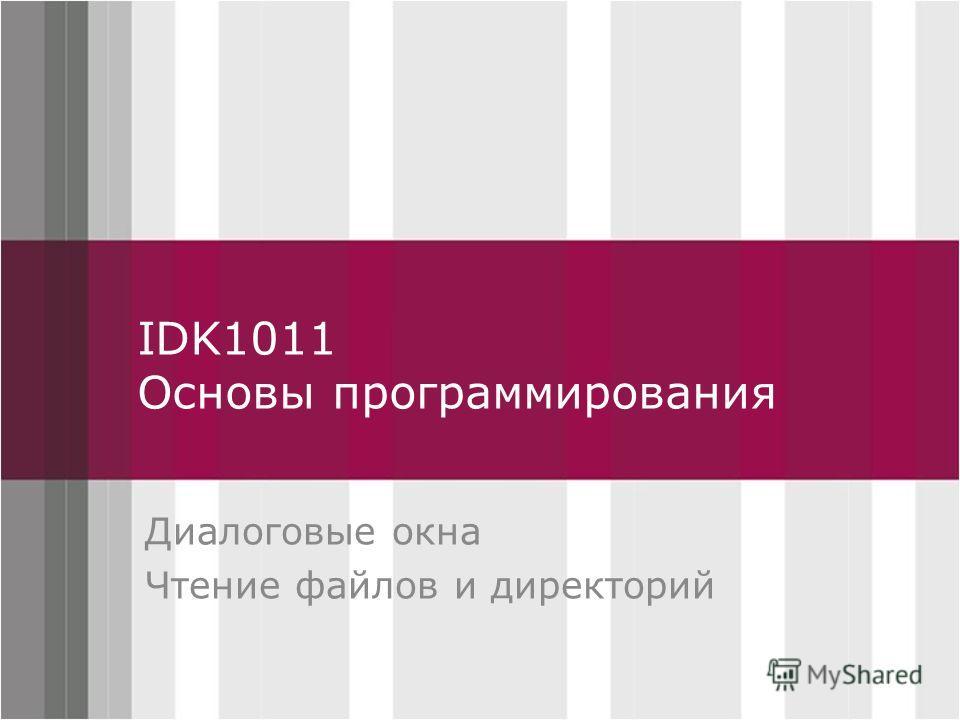 Click to edit Master title style IDK1011 Основы программирования Диалоговые окна Чтение файлов и директорий