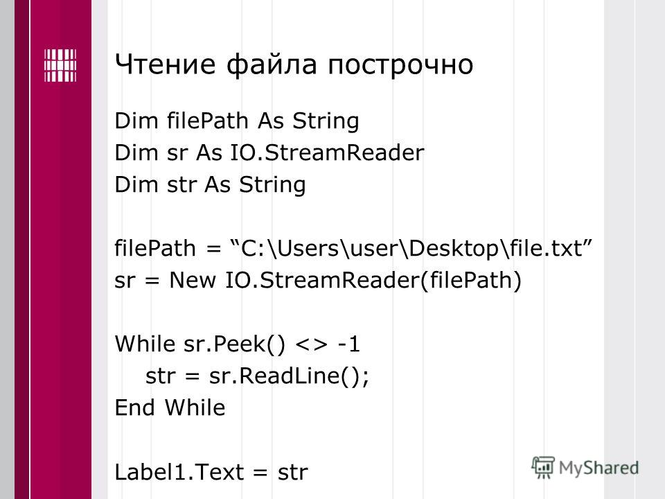 Чтение файла построчно Dim filePath As String Dim sr As IO.StreamReader Dim str As String filePath = C:\Users\user\Desktop\file.txt sr = New IO.StreamReader(filePath) While sr.Peek()  -1 str = sr.ReadLine(); End While Label1.Text = str