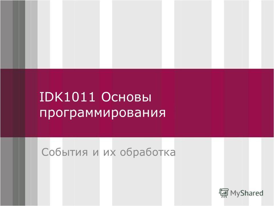 Click to edit Master title style IDK1011 Основы программирования События и их обработка