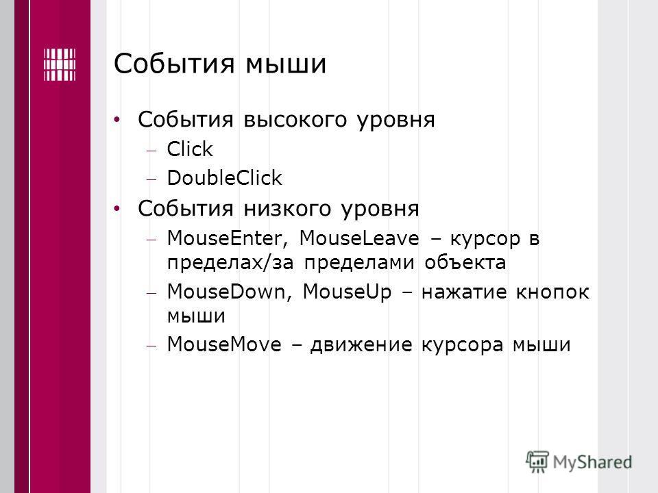 События мыши События высокого уровня Click DoubleClick События низкого уровня MouseEnter, MouseLeave – курсор в пределах/за пределами объекта MouseDown, MouseUp – нажатие кнопок мыши MouseMove – движение курсора мыши