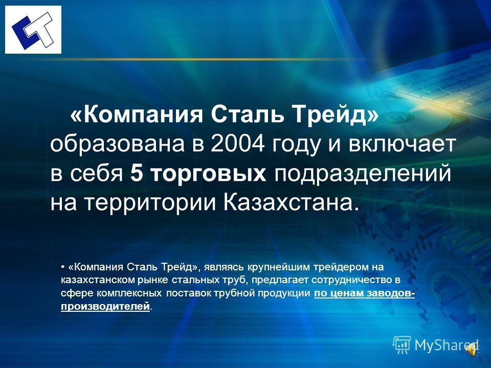 «Компания Сталь Трейд» образована в 2004 году и включает в себя 5 торговых подразделений на территории Казахстана. «Компания Сталь Трейд», являясь крупнейшим трейдером на казахстанском рынке стальных труб, предлагает сотрудничество в сфере комплексны