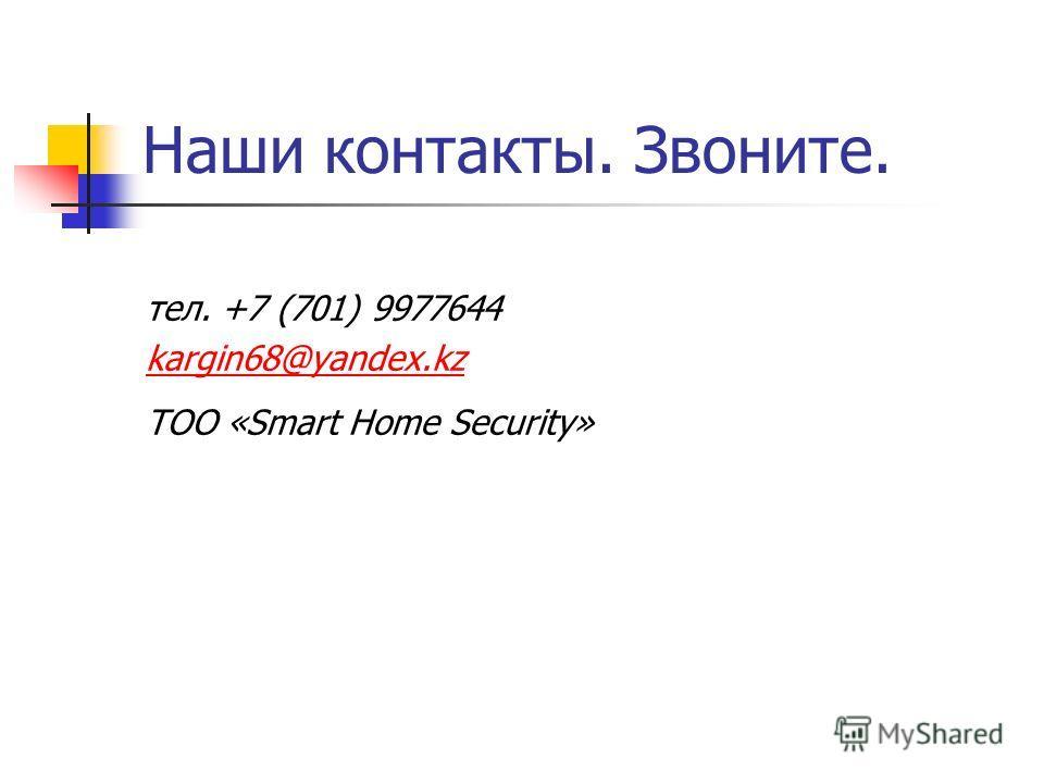 Наши контакты. Звоните. тел. +7 (701) 9977644 kargin68@yandex.kz ТОО «Smart Home Security»