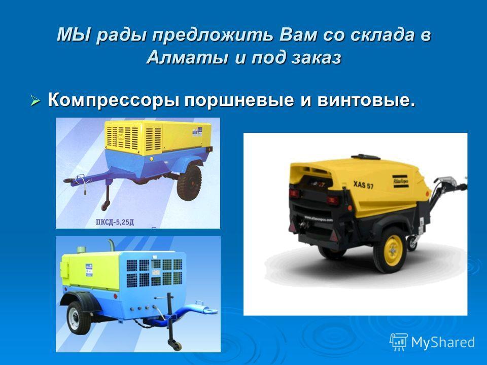 МЫ рады предложить Вам со склада в Алматы и под заказ Компрессоры поршневые и винтовые. Компрессоры поршневые и винтовые.
