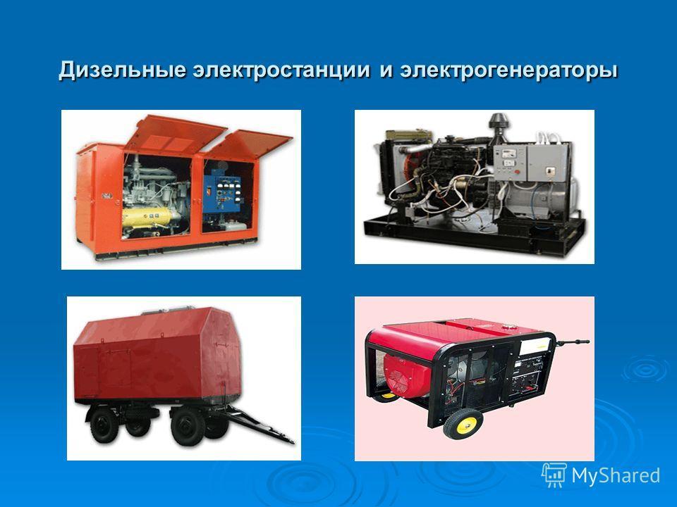 Дизельные электростанции и электрогенераторы