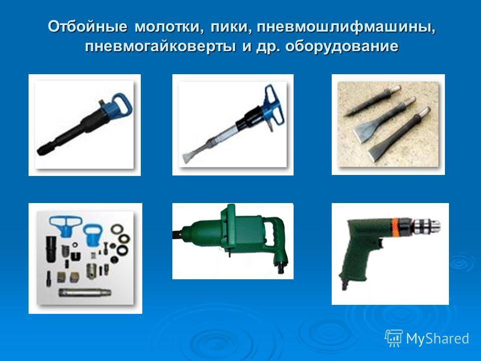 Отбойные молотки, пики, пневмошлифмашины, пневмогайковерты и др. оборудование