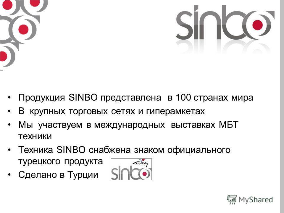 SHB 3038 Продукция SINBO представлена в 100 странах мира В крупных торговых сетях и гиперамкетах Мы участвуем в международных выставках МБТ техники Техника SINBO снабжена знаком официального турецкого продукта Сделано в Турции