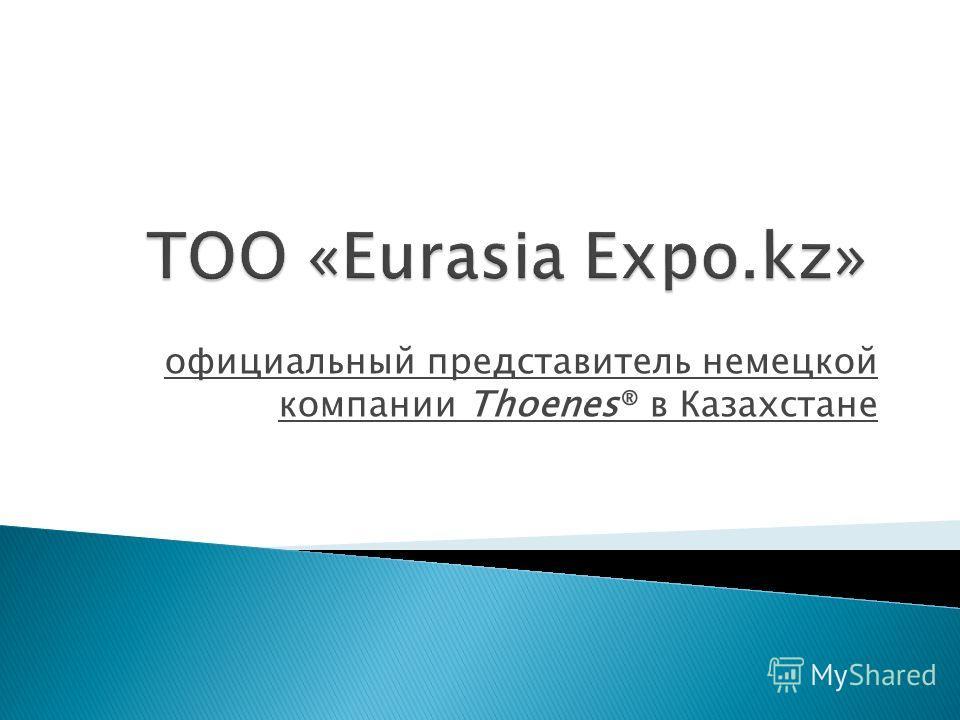 официальный представитель немецкой компании Thoenes® в Казахстане