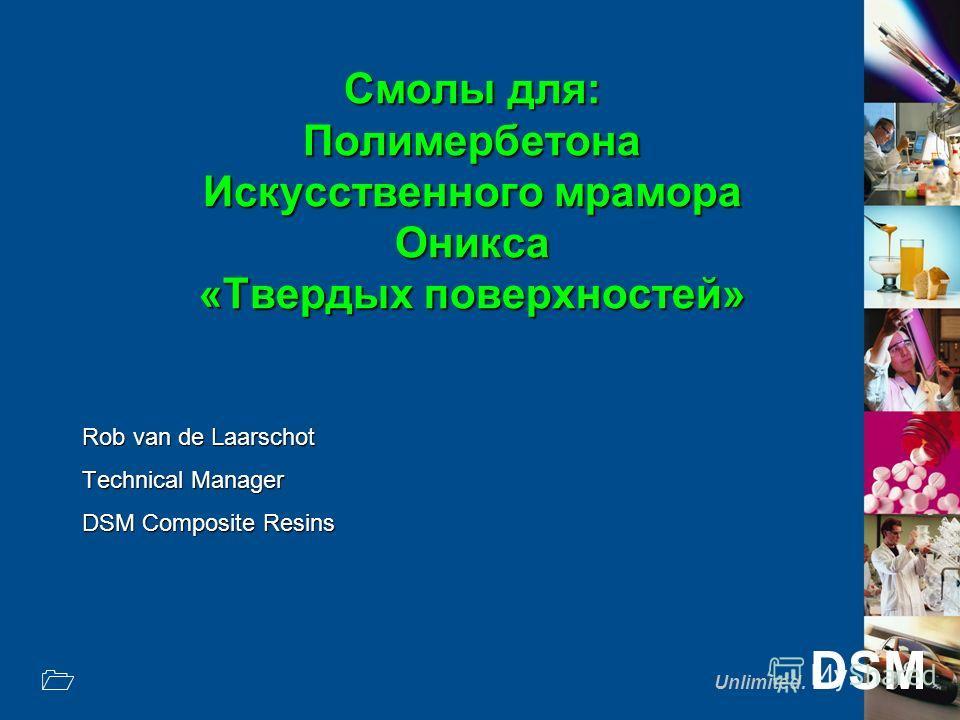 Unlimited. DSM 1 Смолы для: Полимербетона Искусственного мрамора Оникса «Твердых поверхностей» Rob van de Laarschot Technical Manager DSM Composite Resins
