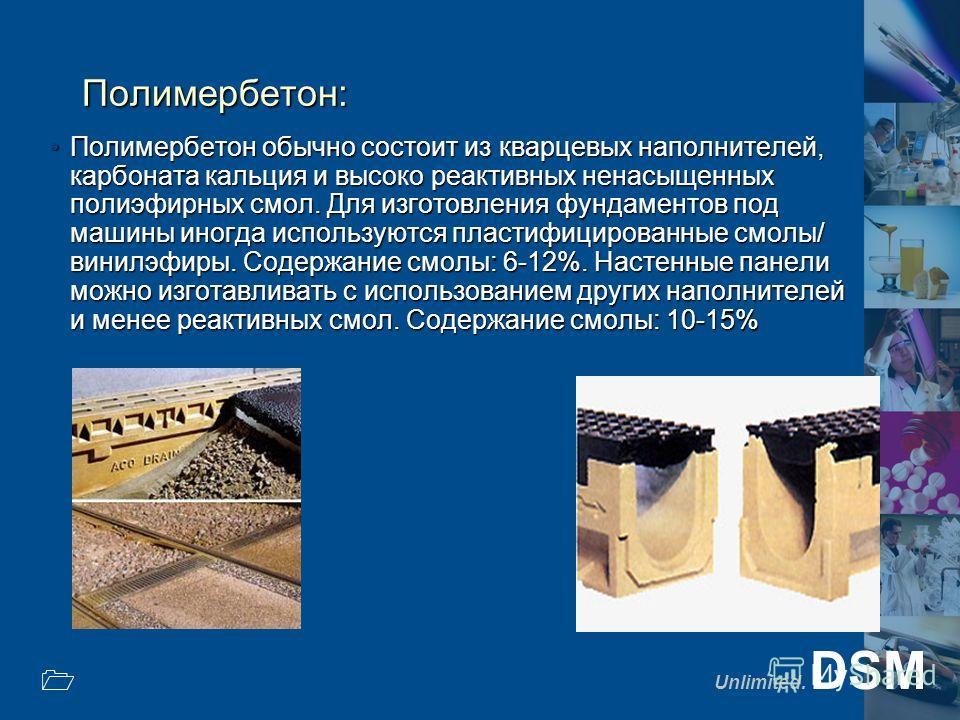 Unlimited. DSM 1 Полимербетон: Полимербетон обычно состоит из кварцевых наполнителей, карбоната кальция и высоко реактивных ненасыщенных полиэфирных смол. Для изготовления фундаментов под машины иногда используются пластифицированные смолы/ винилэфир