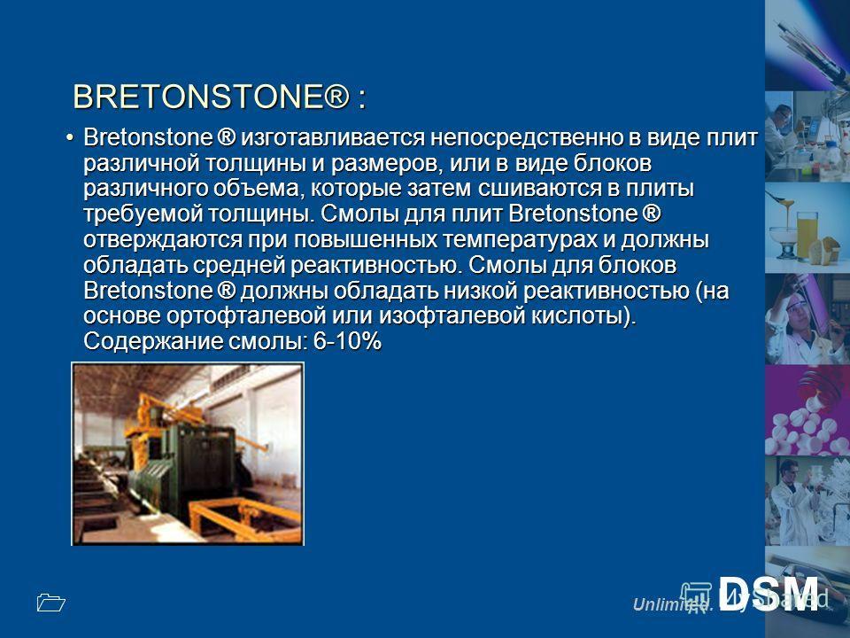 Unlimited. DSM 1 BRETONSTONE® : Bretonstone ® изготавливается непосредственно в виде плит различной толщины и размеров, или в виде блоков различного объема, которые затем сшиваются в плиты требуемой толщины. Смолы для плит Bretonstone ® отверждаются