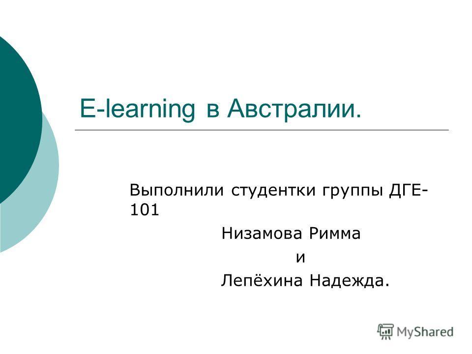 E-learning в Австралии. Выполнили студентки группы ДГЕ- 101 Низамова Римма и Лепёхина Надежда.