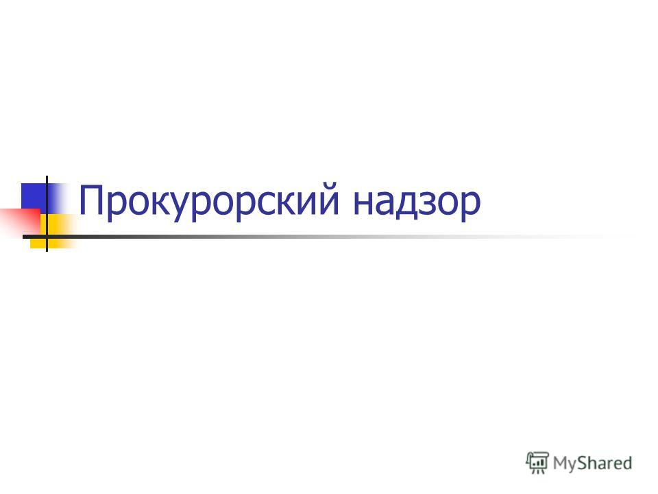 фз рф прокуратуре рф: