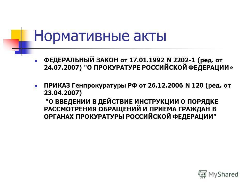 Нормативные акты ФЕДЕРАЛЬНЫЙ ЗАКОН от 17.01.1992 N 2202-1 (ред. от 24.07.2007)