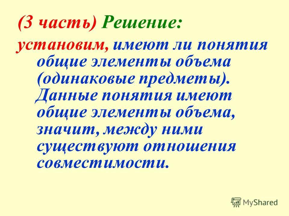 (2 часть) Содержание: понятия: - ТЕЛЕВИДЕНИЕ (А) - СРЕДСТВА МАССОВОЙ ИНФОРМАЦИИ (В)