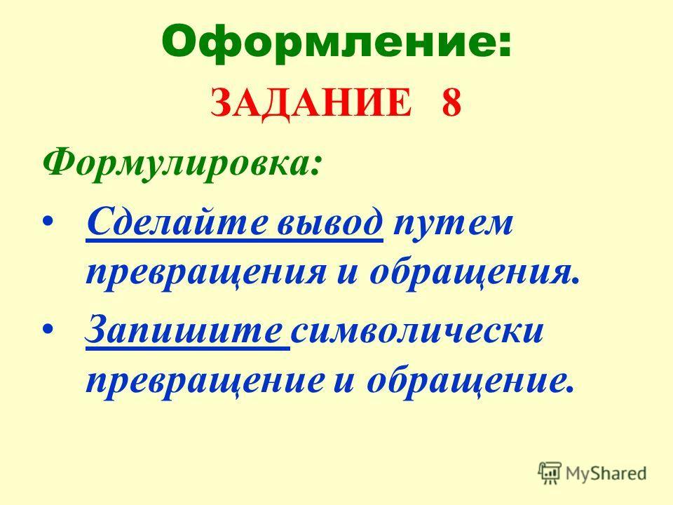Вариант: Содержания: ЗАДАНИЕ 8 Непосредственное умозаключение «…» ЗАДАНИЕ 9 Исходное суждение «…» ЗАДАНИЕ 10 Простой категорический силлогизм: «…»