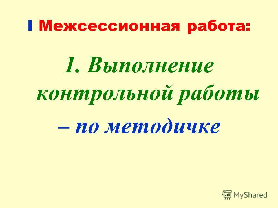 Организационная часть Преподаватели: - Веселовская Елена Вячеславовна; - Смирнов Виктор Витальевич