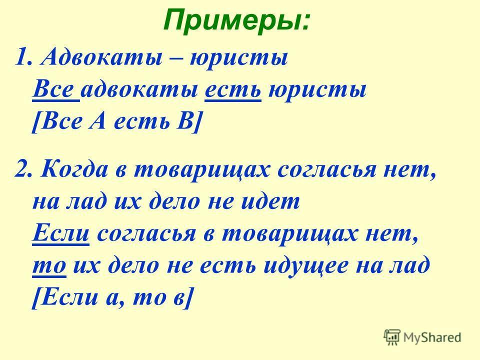 Метод логики - формализация содержания мысли Язык логики – символы: постоянные – связки: все, некоторые, есть, не есть, или, и, если …, то переменные – А, В, С …(для понятий), - а, в, с,…,р, g, s …(для сужде- ний)