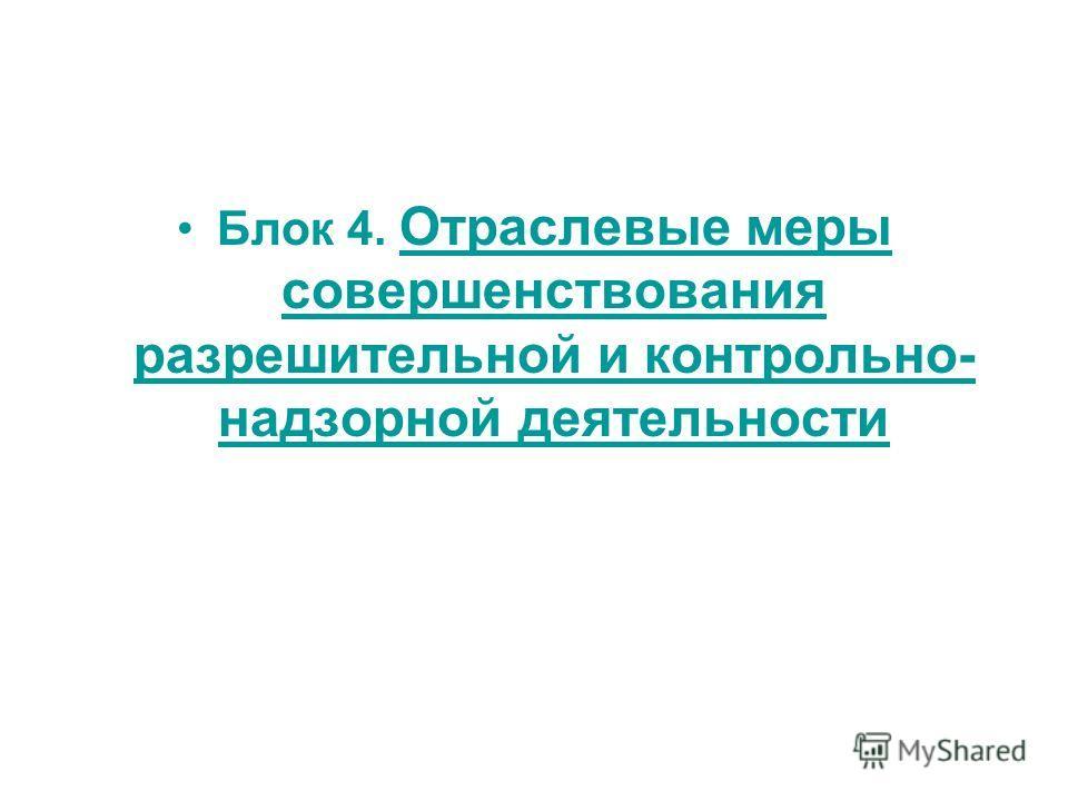 Блок 4. Отраслевые меры совершенствования разрешительной и контрольно- надзорной деятельности
