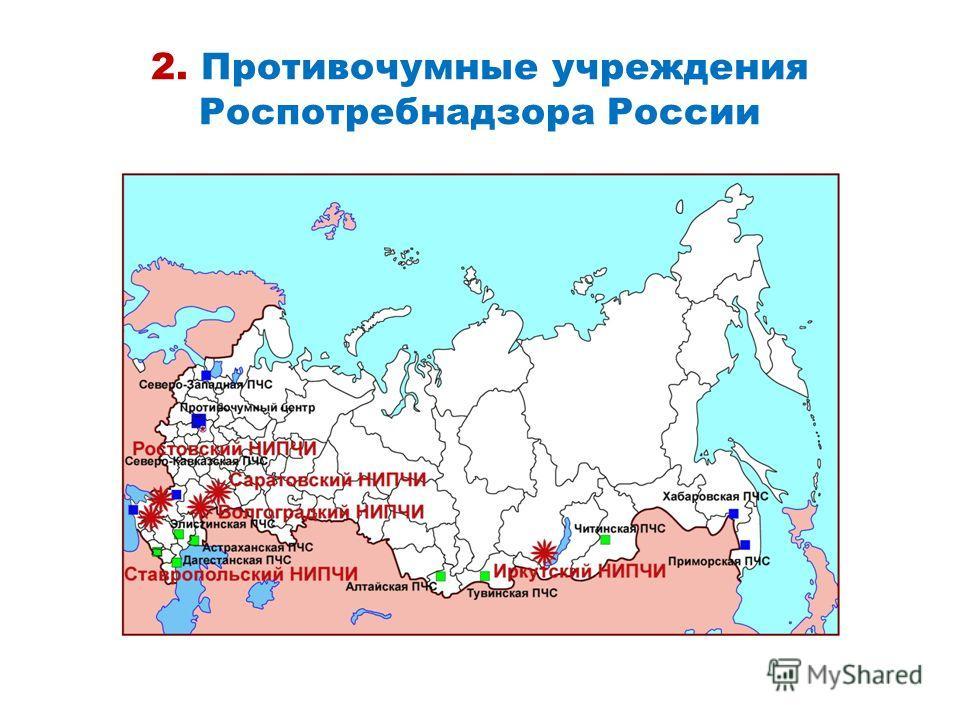 2. Противочумные учреждения Роспотребнадзора России