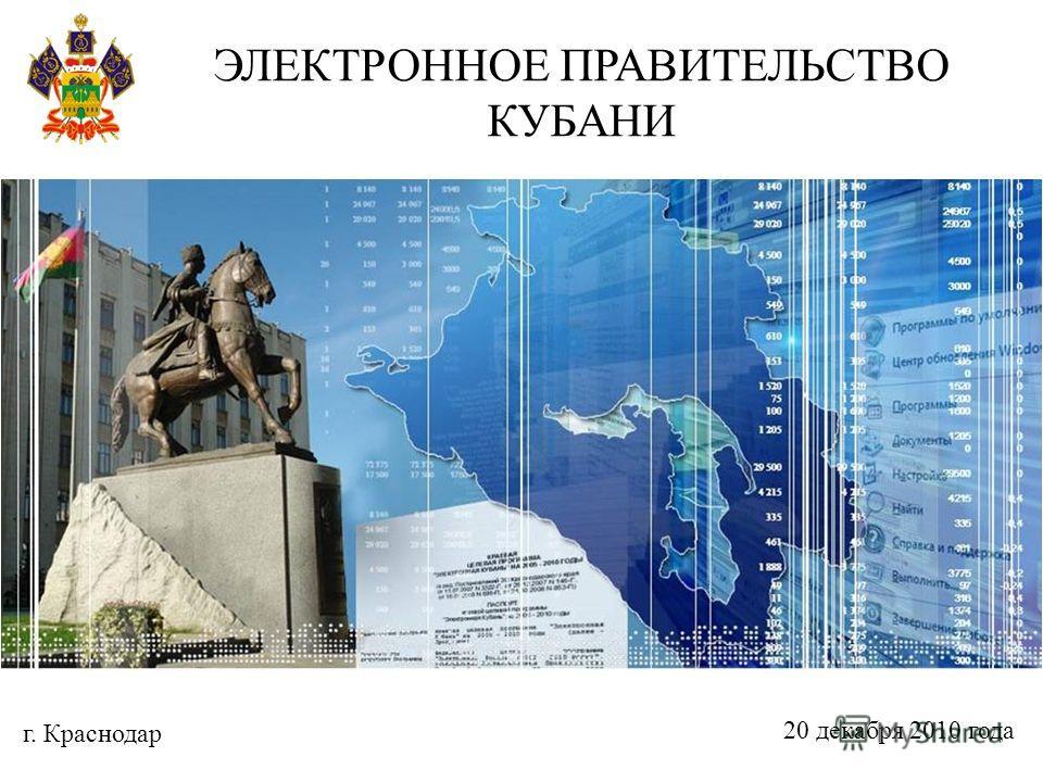 г. Краснодар ЭЛЕКТРОННОЕ ПРАВИТЕЛЬСТВО КУБАНИ 20 декабря 2010 года