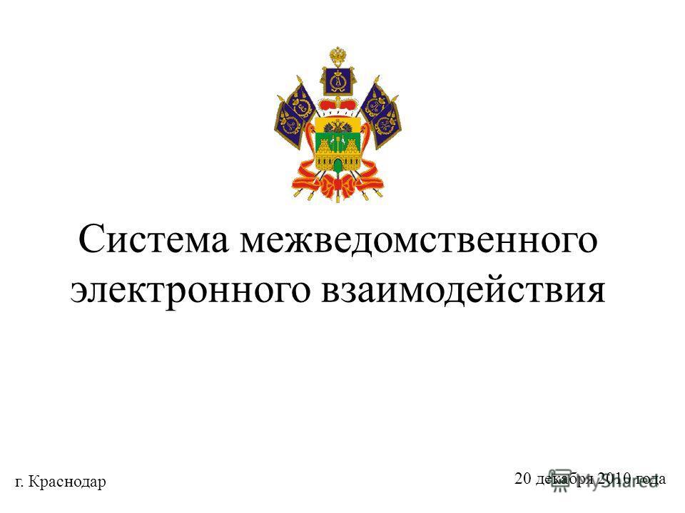 Система межведомственного электронного взаимодействия г. Краснодар 20 декабря 2010 года