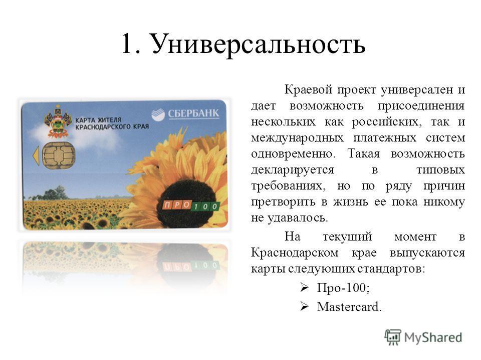 1. Универсальность Краевой проект универсален и дает возможность присоединения нескольких как российских, так и международных платежных систем одновременно. Такая возможность декларируется в типовых требованиях, но по ряду причин претворить в жизнь е