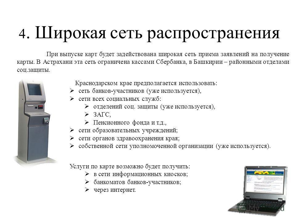 При выпуске карт будет задействована широкая сеть приема заявлений на получение карты. В Астрахани эта сеть ограничена кассами Сбербанка, в Башкирии – районными отделами соц.защиты. В Краснодарском крае предполагается использовать: сеть банков-участн