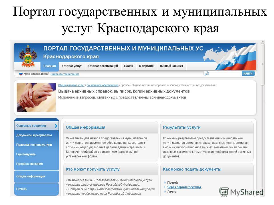 Портал государственных и муниципальных услуг Краснодарского края