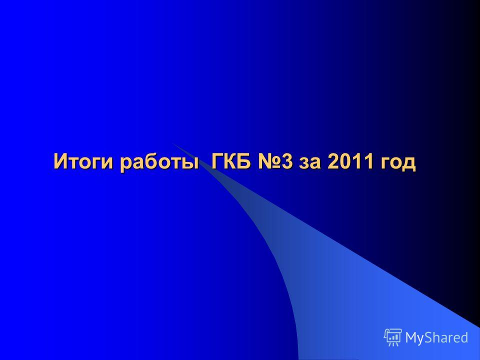 Итоги работы ГКБ 3 за 2011 год