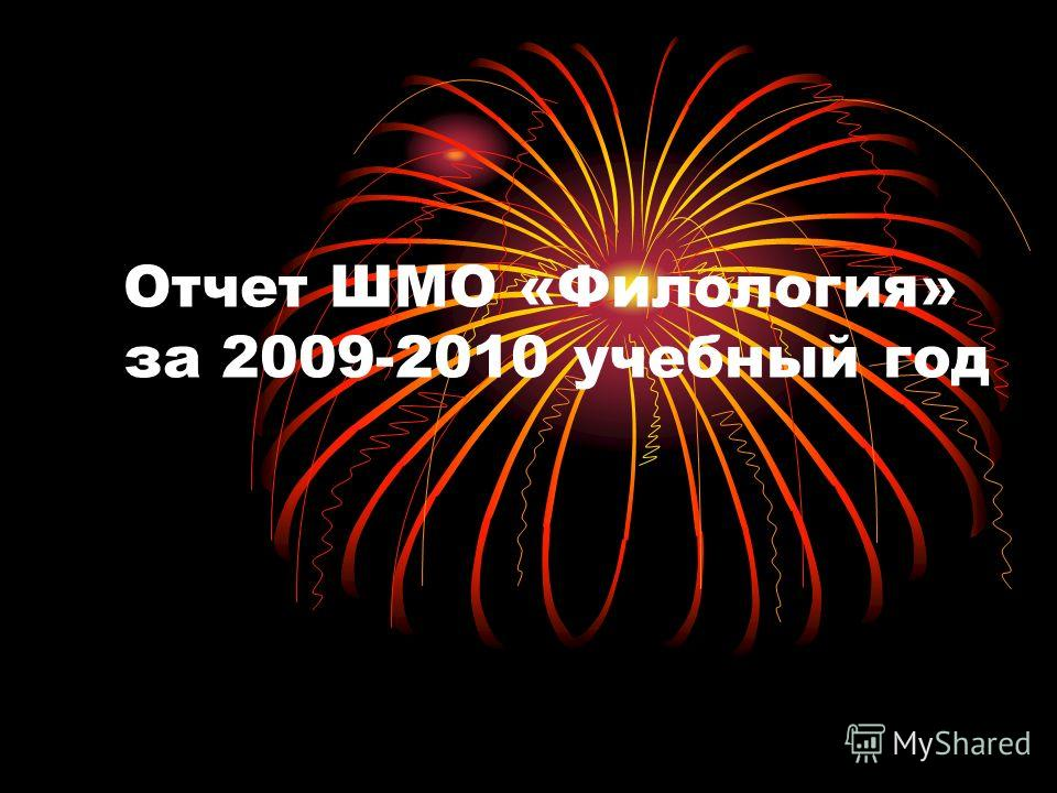 Отчет ШМО «Филология» за 2009-2010 учебный год