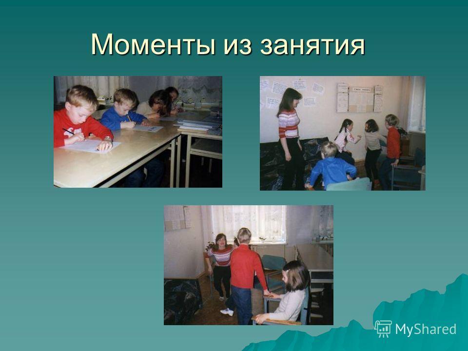 Моменты из занятия