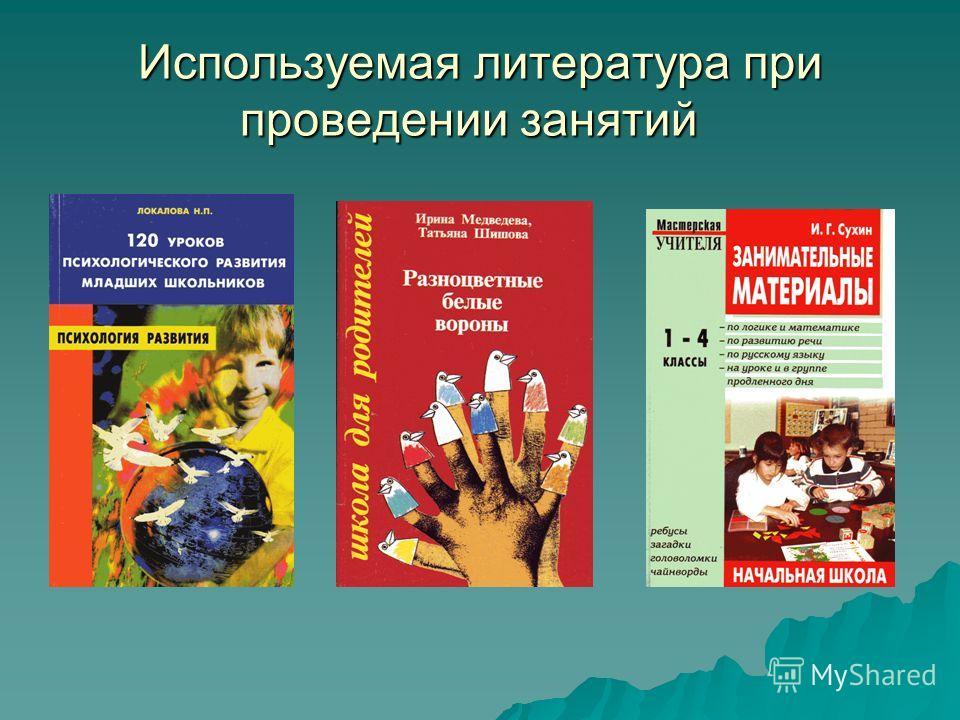 Используемая литература при проведении занятий