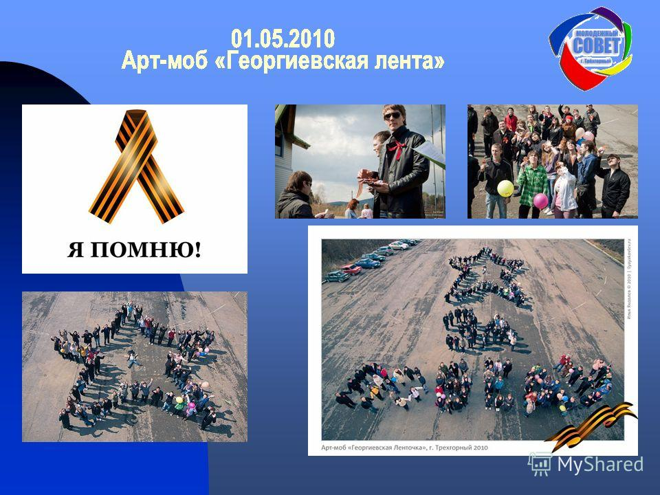 01.05.2010 Арт-моб «Георгиевская лента»