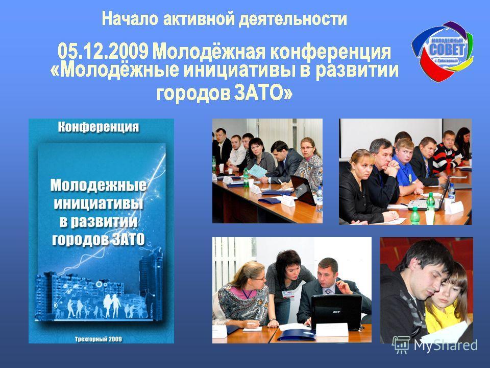 Начало активной деятельности 05.12.2009 Молодёжная конференция «Молодёжные инициативы в развитии городов ЗАТО»