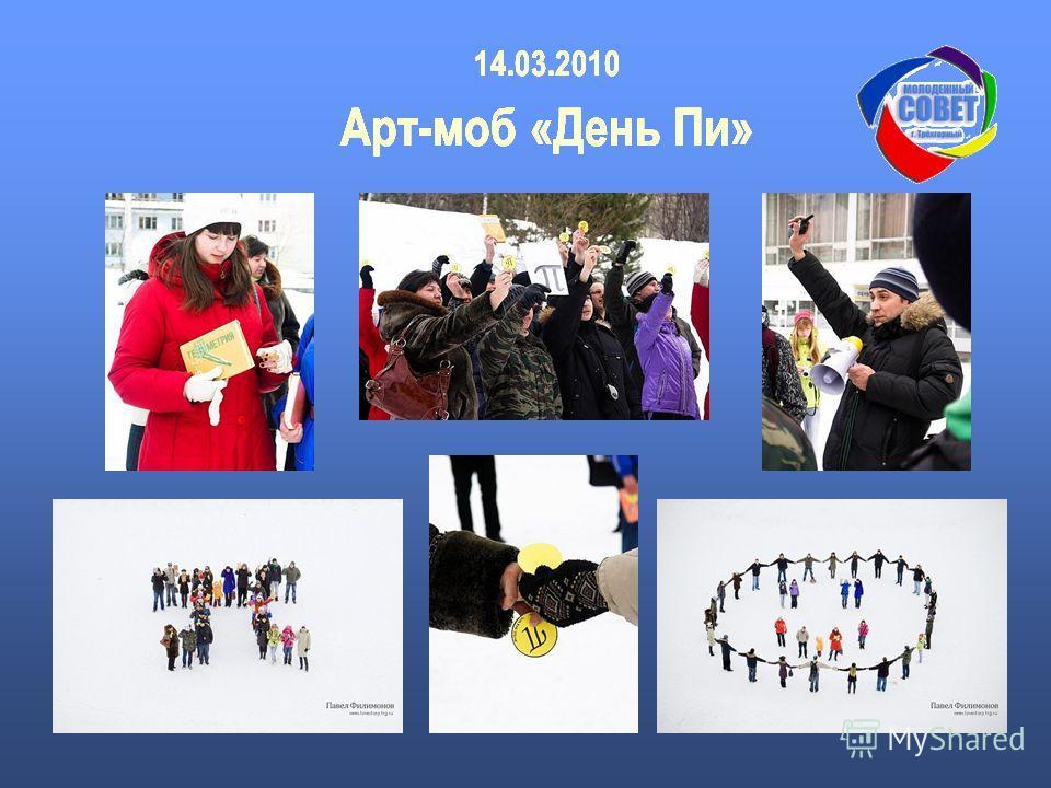 14.03.2010 Арт-моб «День Пи»