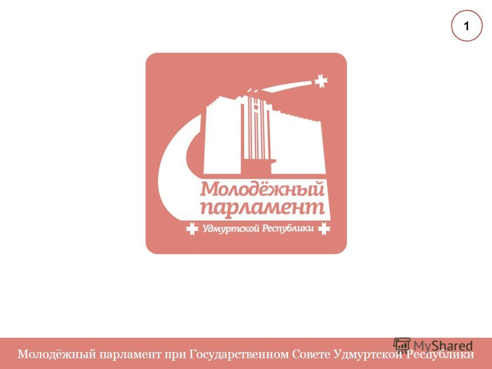Молодёжный парламент при Государственном Совете Удмуртской Республики 1