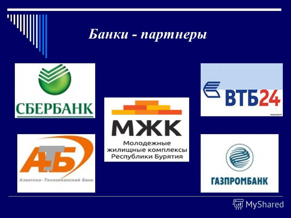 Банки - партнеры