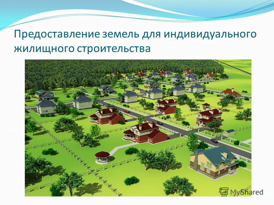 Предоставление земель для индивидуального жилищного строительства