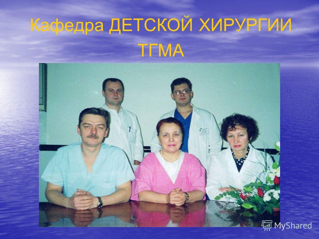 Кафедра ДЕТСКОЙ ХИРУРГИИ ТГМА