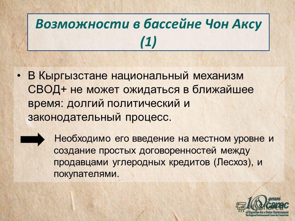 В Кыргызстане национальный механизм СВОД+ не может ожидаться в ближайшее время: долгий политический и законодательный процесс. Необходимо его введение на местном уровне и создание простых договоренностей между продавцами углеродных кредитов (Лесхоз),