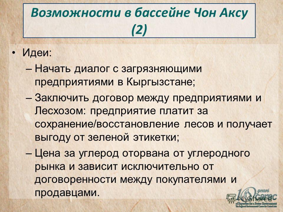 Идеи: –Начать диалог с загрязняющими предприятиями в Кыргызстане; –Заключить договор между предприятиями и Лесхозом: предприятие платит за сохранение/восстановление лесов и получает выгоду от зеленой этикетки; –Цена за углерод оторвана от углеродного