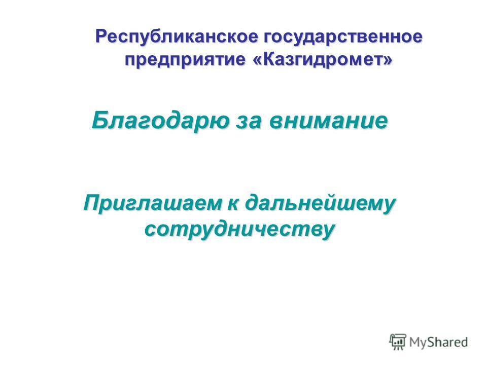 Республиканское государственное предприятие «Казгидромет» Благодарю за внимание Приглашаем к дальнейшему сотрудничеству