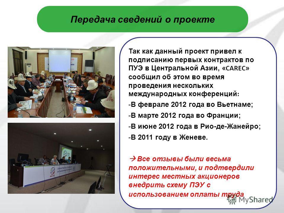 Передача сведений о проекте Так как данный проект привел к подписанию первых контрактов по ПУЭ в Центральной Азии, « CAREC » сообщил об этом во время проведения нескольких международных конференций : -В феврале 2012 года во Вьетнаме; -В марте 2012 го