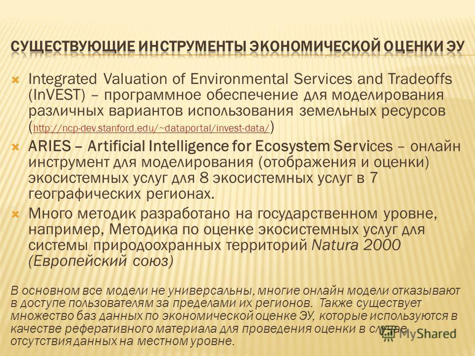 Integrated Valuation of Environmental Services and Tradeoffs (InVEST) – программное обеспечение для моделирования различных вариантов использования земельных ресурсов ( http://ncp-dev.stanford.edu/~dataportal/invest-data/ ) http://ncp-dev.stanford.ed